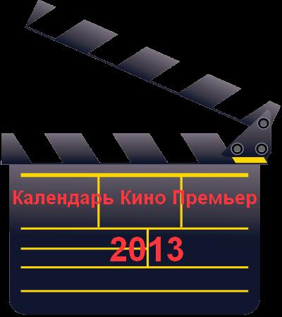 Календарь Кино Премьер 2013 года