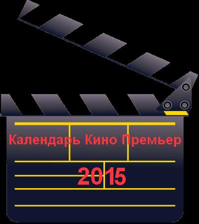 Календарь Кино Премьер 2015 года