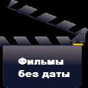 Фильмы без даты